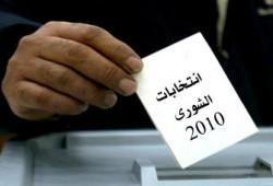 """انتخابات """"الشورى"""".. أخبار عامة"""