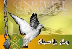 إطلاق سراح 3 من أنصار مرشحي الإخوان بالبحيرة والشرقية