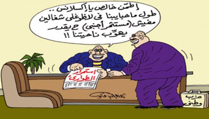 مدّ الطوارئ.. الانتخابات تحت السيطرة