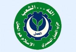 حزب العمل يطالب بالإفراج عن أحد قياداته بالمنيا