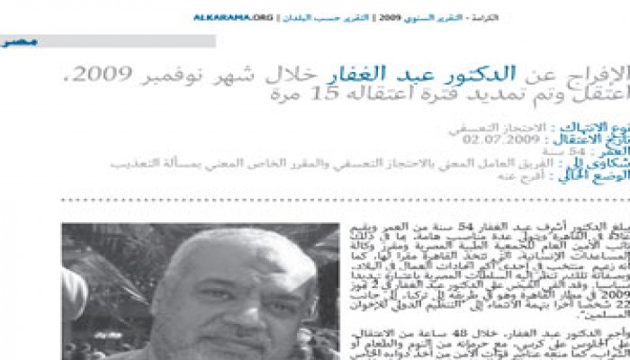"""التقرير السنوي لمنظمة """"الكرامة"""" يستنكر اعتقالات الإخوان"""