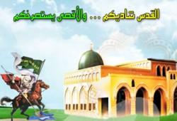 مَن يا أمة الإسلام؟