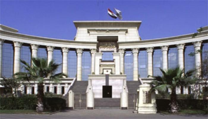 المحكمة الدستورية.. بداية الإصلاح في مصر