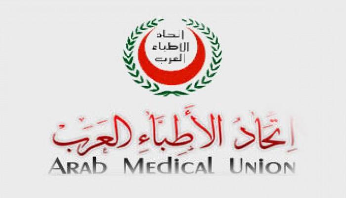 محاولات لنقل اتحاد الأطباء العرب من القاهرة