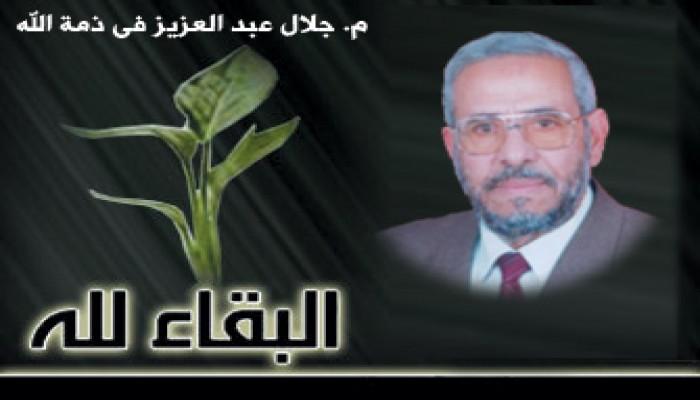 المرشد العام يحتسب جلال عبد العزيز
