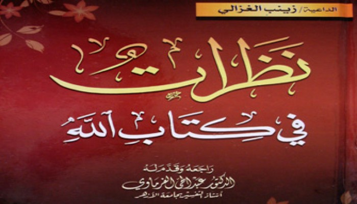 نظرات في كتاب الله زينب الغزالي pdf