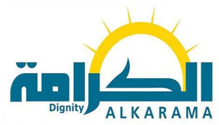 """إدانة اعتقالات الإخوان في تقرير """"الكرامة"""" للأمم المتحدة"""