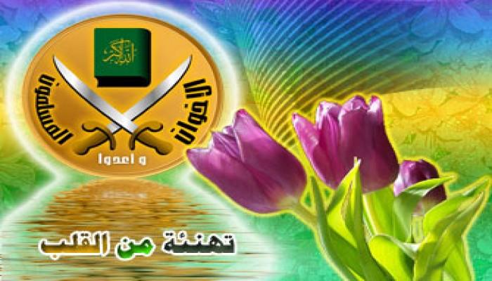 المرشد العام يهنئ إسماعيل حامد بعقد زواج كريمته الشيماء
