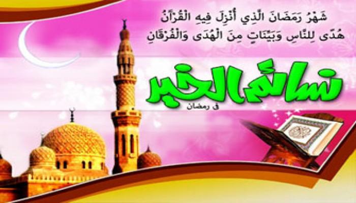 كفارة الجماعة في رمضان