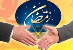 تهاني قيادات الإخوان بشهر رمضان الكريم