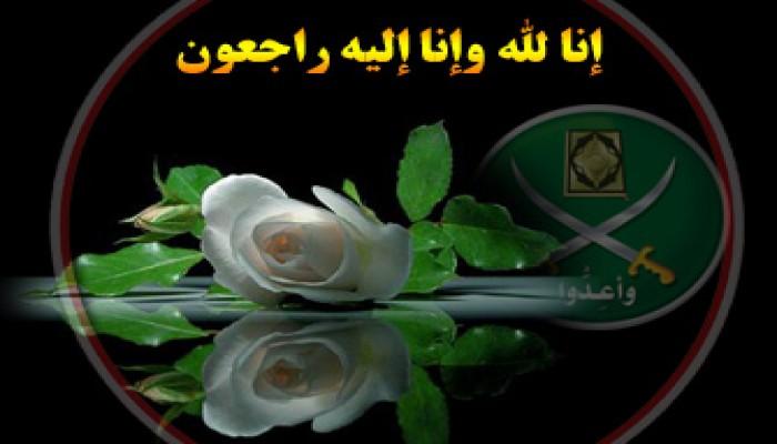 المرشد العام يواسي الشيخ مصطفى محجوب في وفاة زوجته