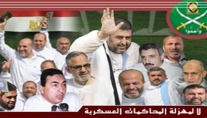 من رموز مصر إلى الإخوان أبطال العسكرية