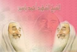 أحمد ياسين أمير الشهداء