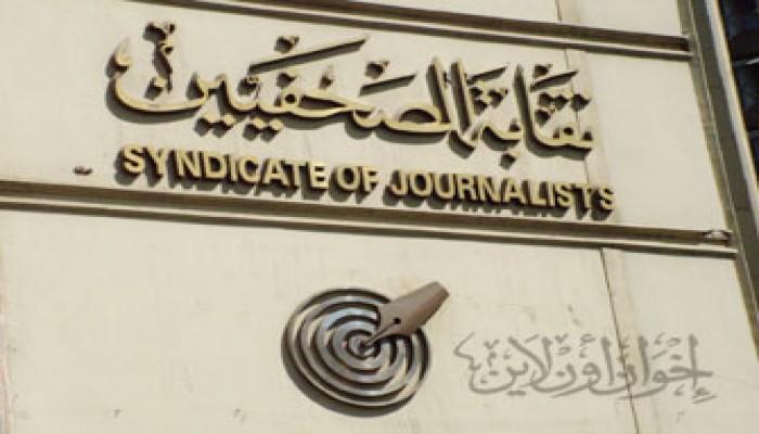 تكريم نهى الزيني وجيهان الحلفاوي وزهراء الشاطر بالصحفيين