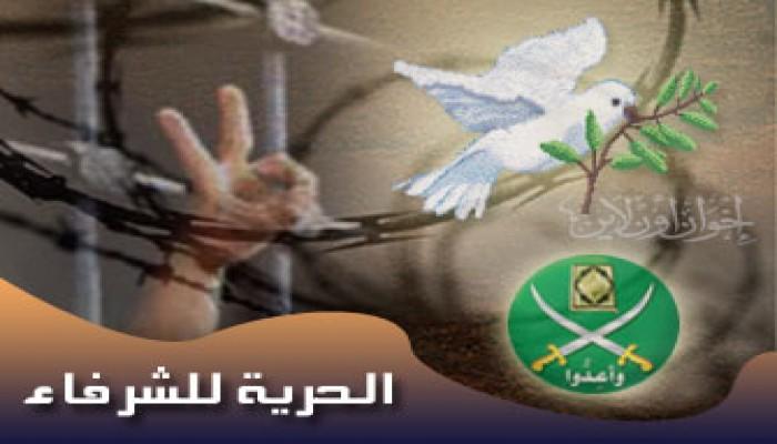 الإفراج وإخلاء سبيل 4 من إخوان الشرقية