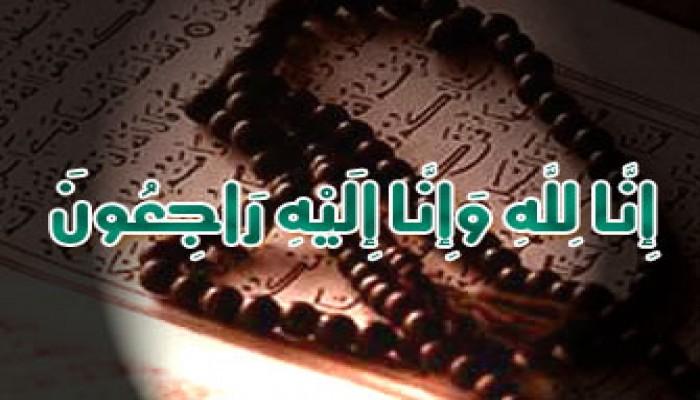 المرشد العام يُعزي في مصاب آل الشرقاوي