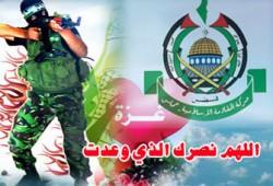غزة.. فرضية الجهاد ودعم المقاومة