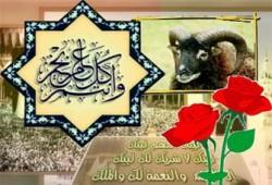 بهجة العيد