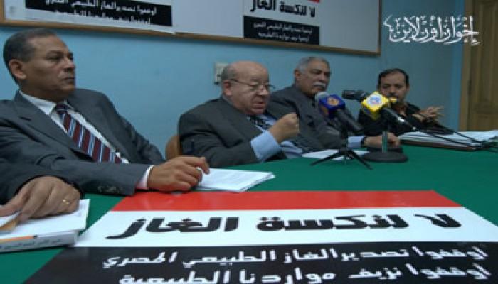 كارثة.. مخطط لبيع قطاع البترول المصري للكيان الصهيوني!!