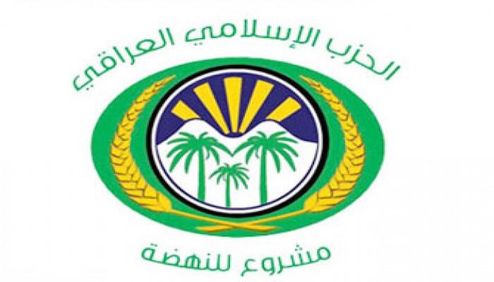 الحزب الإسلامي العراقي يعلق كل اتصالاته مع الأمريكيين