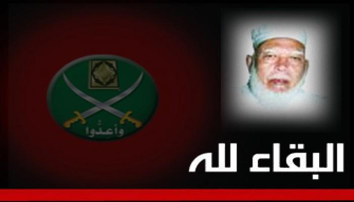 المرشد العام ينعى العالم الجليل الشيخ حسن أيوب