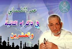 عمر التلمساني.. رجل اجتمعت عليه الأمة