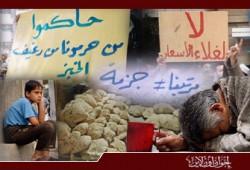 بيان من الإخوان المسلمين حول الإجراءات الأخيرة لرفع الأسعار