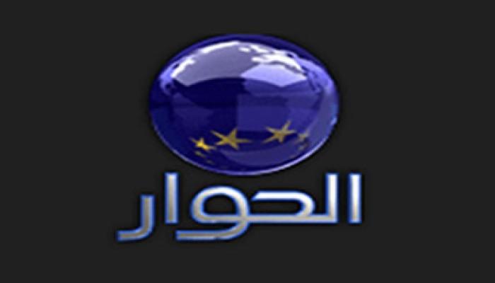 """مصر توقف بث قناة الحوار على """"النيل سات""""!!"""