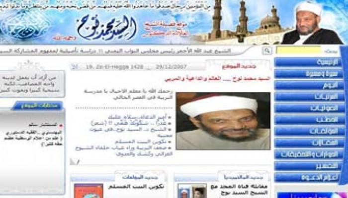تدشين موقع الدكتور السيد نوح على الإنترنت