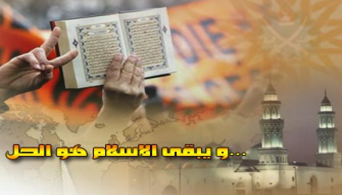 """""""الإسلام هو الحل"""".. شعار الإخوان المسلمين بالأردن في الانتخابات المقبلة"""