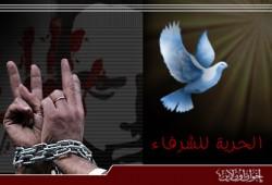 المؤسسة العربية لدعم المجتمع المدني تطالب بالإفراج عن قيادات الإخوان