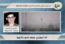 """شريط شاليط و""""قمة الخائفين"""" في شرم الشيخ عناوين عالمية لافتة"""