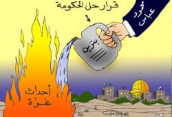 خبراء وسياسيون: قرار عباس بإقالة الحكومة نجاح للمخططات الصهيوأمريكية