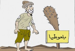 النشيد القومي لحمير بلعوطيا!!