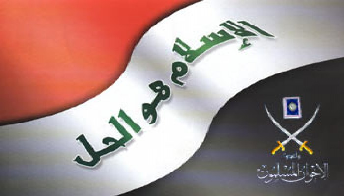 """الإخوان يطرحون برنامجهم لانتخابات الشورى تحت شعار """"الإسلام هو الحل"""""""