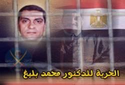 حديث مع أسرة د. محمد بليغ المتهم بامتلاك 4 مستشفيات!!