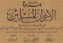 جريدة الإخوان المسلمين