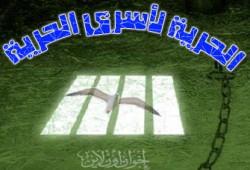 تقرير حقوقي يكشف جرائم النظام في حق المعتقلين