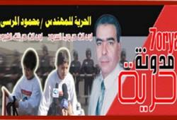 (حرية).. مدونة محمود المرسي للتنديد بمحاكمة المدنيين عسكريًّا