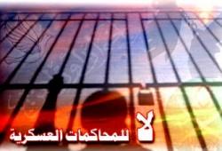اليوم.. مؤتمر عن المحاكمات العسكرية بنقابة المحامين