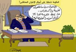 بالأرقام.. خسائر الاقتصاد المصري بسبب إرهاب الحكومة