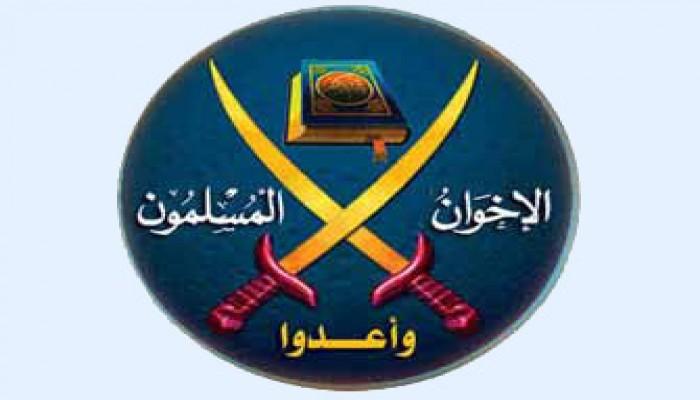 الإخوان المسلمون والتعديلات الدستورية
