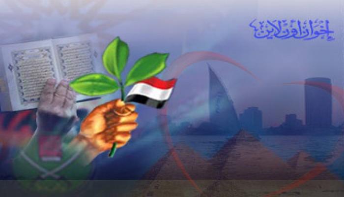 الإخوان المسلمون: نعمل لصالح الوطن والأمة ولسنا خطرًا على الأمن