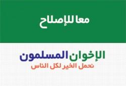 بيان حول الهجمة الشرسة على الإخوان المسلمين