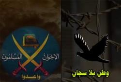 الإخوان ينتقدون حملات الاعتقالات ويحذرون من خطورتها على الوطن