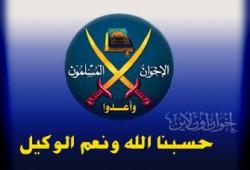 الإخوان يستنكرون الحملة الأمنية على الأشخاص والمؤسسات