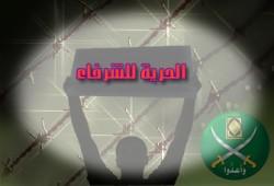 بيان من الإخوان بخصوص الحملة الأمنية التي طالت أشخاصًا ومؤسساتٍ وأموالاً