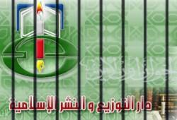 أمن الدولة يغلق 4 من دور النشر الإسلامية وشركات خاصة للإخوان