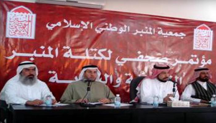 المنبر الإسلامي ينافس على منصب النائب الثاني لرئيس البرلمان البحريني