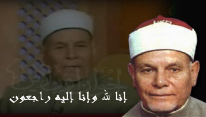 المرشد العام ينعى الشيخ الجليل عطية صقر